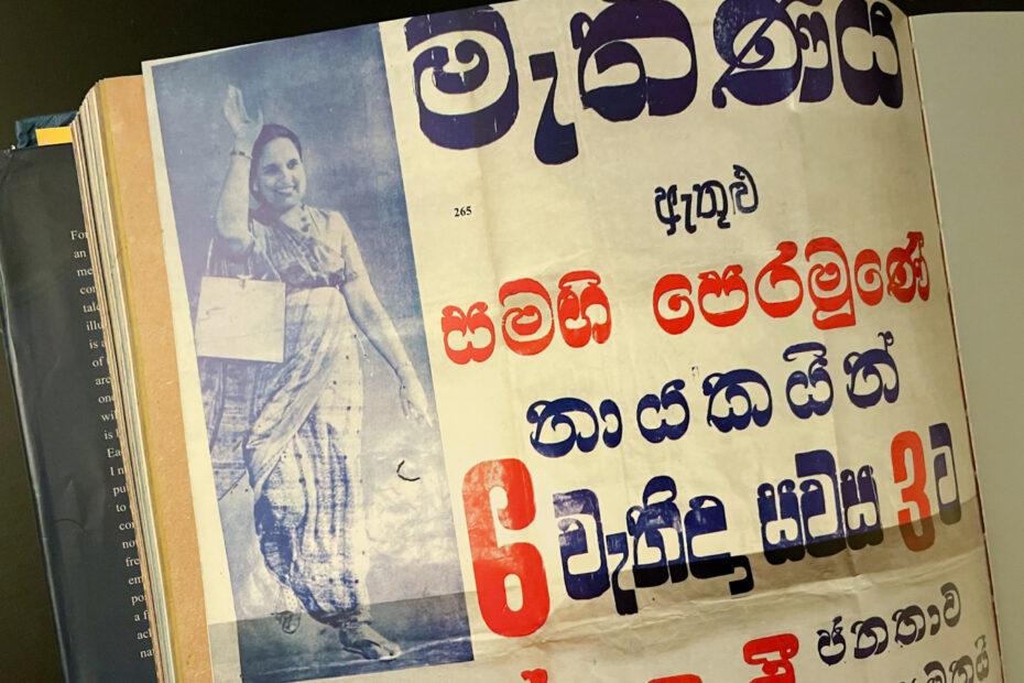SriLankan graphic design feature